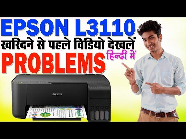Epson L3110 L3100 L3150 Problems Red Light Error Paper Slow Printe Paper Feed À¤œ À¤¨ À¤ À¤ª À¤° À¤œ À¤¨à¤• À¤° دیدئو Dideo
