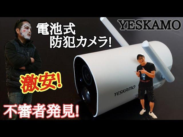 カメラ yeskamo 防犯