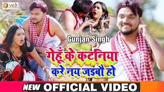 Gunjan Singh - Papa Ke Pagadi Jhuka Dihlu - पापा के पगड़ी झुका दिहलु -  Bhojpuri Sad Song - HD VIDEO دیدئو dideo