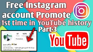 how to increase free instagram followers and likes 2020 instagram likes and follower kaise badhaye youtube Giveaway Contests Of Instagram Followers Instagram Followers Giveaway Youtube History First Time دیدئو Dideo