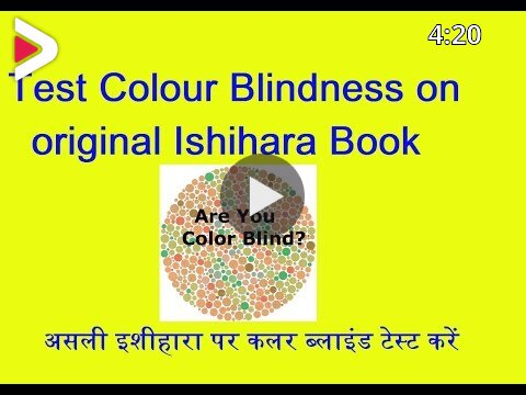 Test Colour Blindness With Ishihara Book Original 38 Plates Visit Www Ishihara38 Com For Cure دیدئو Dideo