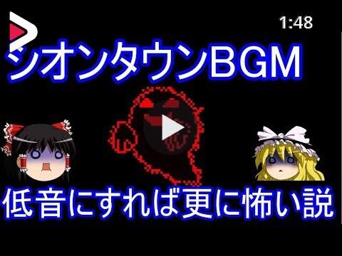 タウン bgm シオン