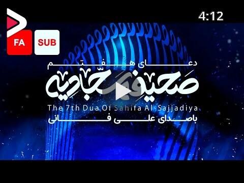 علی فانی the 7th dua of sahifa al-sajjadiya